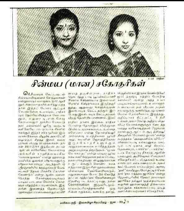 tamil review, chinmaya sisters